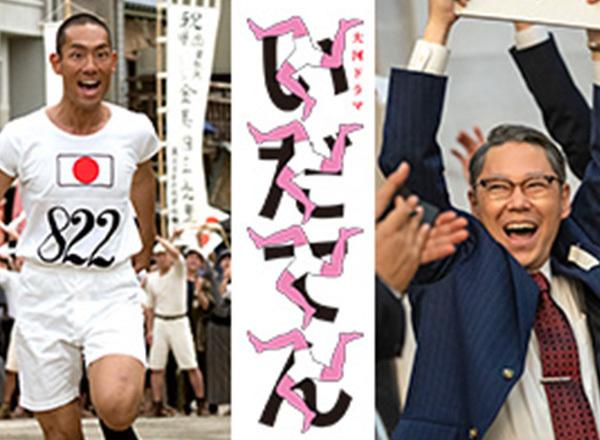 いだてん~東京オリンピック噺~,43話