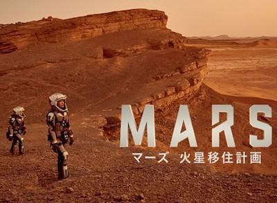 マーズ火星移住計画