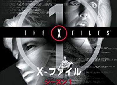 Xファイル