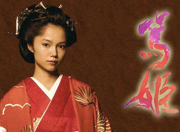 篤姫,20話