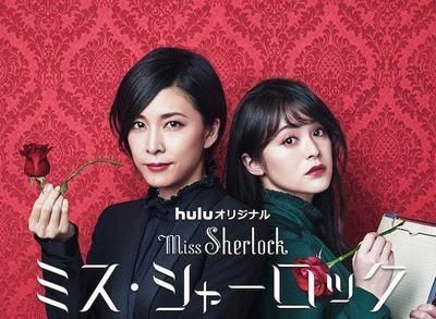 ミス・シャーロック/MissSherlock