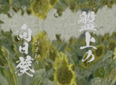 盤上の向日葵