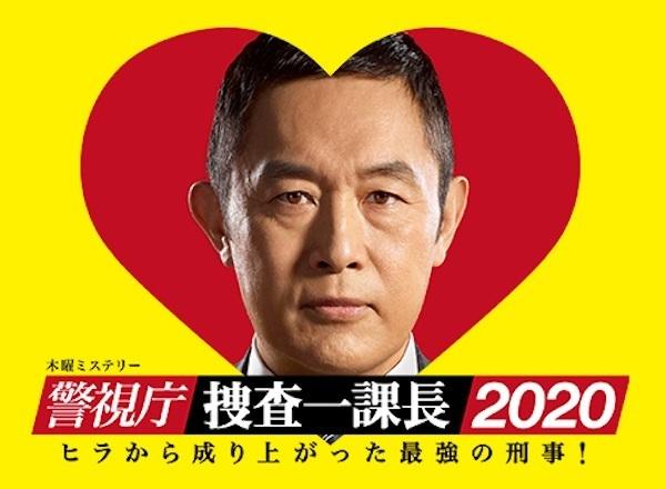 警視庁・捜査一課長 season4