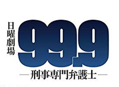 99.9-刑事専門弁護士-1