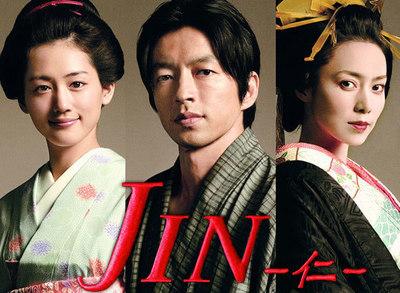 JIN-仁-1