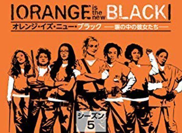 オレンジ・イズ・ザ・ニューブラック