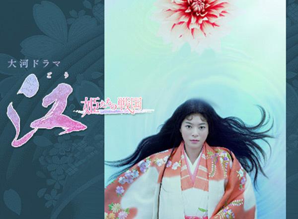 江~姫たちの戦国〜,13話