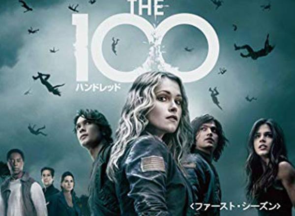 The100/ハンドレッド