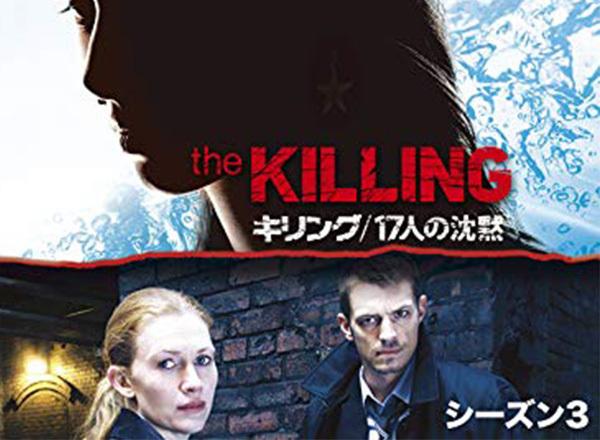 THE KILLING/ザ・キリング